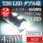 【メール便送料無料】LEDバックランプT204.5W【ダブル球】史上最強の高輝度バック球HighpowerSMD使用【レッド/ホワイト】バックライトの純正交換に最適T20