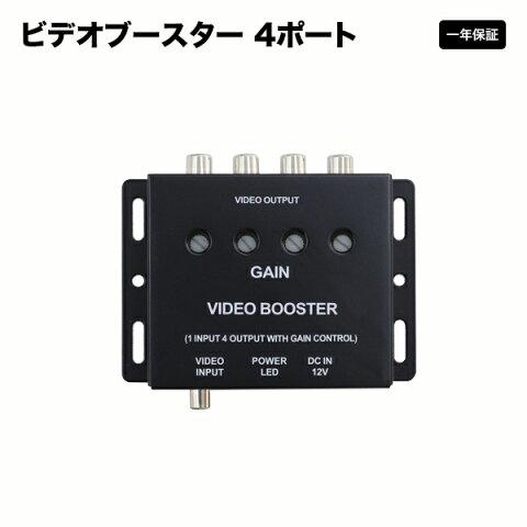 【送料無料】ビデオブースター 4ポート(分配器)ヘッドレストモニター・サンバイザーモニター・フリップダウンモニター・カーナビなどの各種カーモニターに使って便利映像分配機!安心1年保証 VIP仕様の必需品!ビデオアンプ