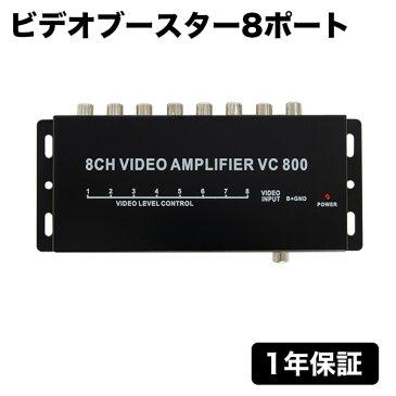 【送料無料】ビデオブースター 8ポート 分配器ヘッドレストモニター・サンバイザーモニター・フリップダウンモニター・カーナビなどの各種カーモニターに使って便利映像分配機!安心1年保証 VIP仕様の必需品!ビデオアンプ