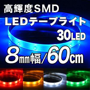 【楽天最安値に挑戦】高輝度SMD LEDテープ 60cm/30LED 8mm幅【メール便送料無料】高輝度SMD LED...