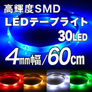 【楽天最安値に挑戦】高輝度SMD LEDテープ 60cm/30LED 極細4mm幅【メール便送料無料】高輝度SMD...