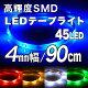 【楽天最安値に挑戦】高輝度SMD LEDテープ 90cm/45LED 極細4mm...