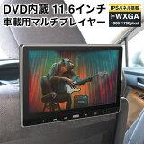 リアモニター DVD 11.6インチ 大画面 ヘッドレストモニター 車載 DVDプレイヤー 高画質 CPRM 対応DVD内蔵 マルチモニター DVDリアモニター 後部座席 かんたん取り付け