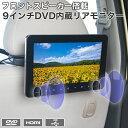 DVDプレイヤー ヘッドレストモニター 9インチ DVD内蔵 リアモニター 車載用マルチプレイヤー CPRM 対応 フロントスピーカー DVDリアモニター HDMI 後部座席 かんたん取り付け