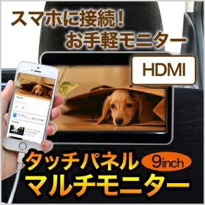 タッチパネルモニター/9インチ/HDMI/
