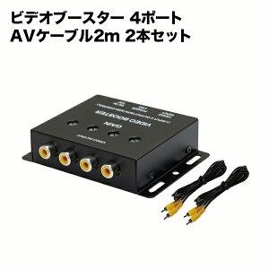 ビデオブースター&AVケーブルセット