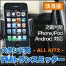 FMトランスミッター ALLKIT2 リモコン付き【iPhone/iPod用/Android対応】車載用 スマートフォン スタンドとしても使えます