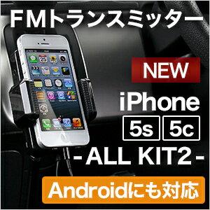 FMトランスミッターiPhone5s/5c対応モデル