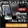 FMトランスミッター iPhone5 対応モデル USBポート搭載 LightningコネクタALLKIT2 iPhone iPod Android 第七世代 対応 車載用 スマートフォン スタンド シガー