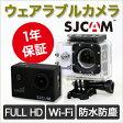 【送料無料】アクションカメラ ウェアラブルカメラ高画質 FULL HD Wi-Fi 防水防塵 SJCAM SJ4000 動画撮影 ビデオカメラ ヘルメットカメラ ヘッドカメラ 目線カメラ 防犯カメラ ドライブレコーダー