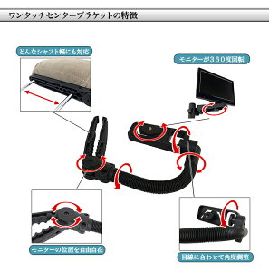 汎用モニターブラケット【センター】(固定金具)(リアモニター用)【YDKG-ms】
