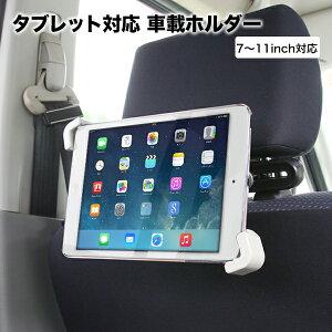 ヘッドレストモニター/タブレット対応/車載スタンド/7inch/タブレット用車載ホルダー