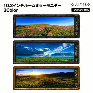 10.2インチルームミラーモニターカラーバリエーション【タッチパネル式】
