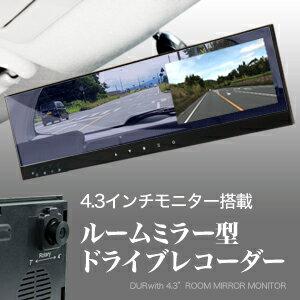 【レビューで送料無料】ドライブレコーダー ルームミラー 常時録画 高画質 車載カメラ バックミ...
