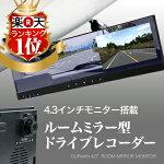 【新発売】4.3インチモニター搭載ルームミラー型ドライブレコーダー安心1年保証【10P12Jun12】