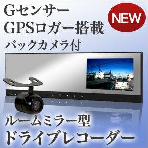【レビューで送料無料】バックカメラ付き ドライブレコーダー ルームミラー型 GPS搭載 Gセンサ...