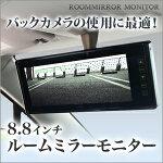 ルームミラーモニター8.8インチ安心1年保証【10P25Oct12】
