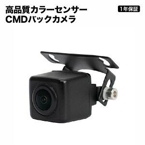 【あす楽対応】CMD角型バックカメラ★角度調整可能車載用バックカメラ!各種カーナビとの取り付け可能安心1年保証