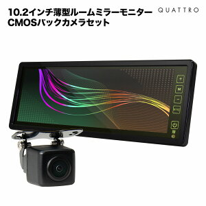 モニター バックカメラバックカメラ