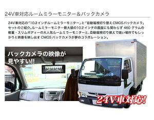ルームミラーモニター10.2インチ&24V対応赤外線バックカメラセット