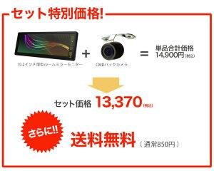 ルームミラーモニター10.2インチ&CMDバックカメラセット
