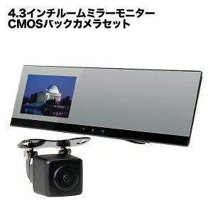 ルームミラーモニター4.3インチフルミラー&CMOSバックカメラセット