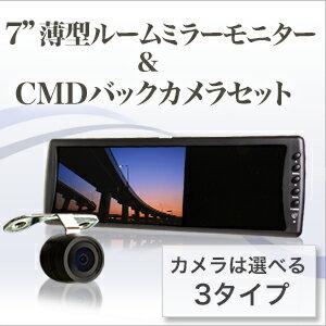 ルームミラーモニター7インチ薄型&CMDバックカメラセット