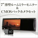 【送料無料】モニター&カメラセット7インチ 薄型 ルームミラー & CMOSバックカメラ セットバックミラー バックモニター バック連動機能液晶王国 安心1年保証
