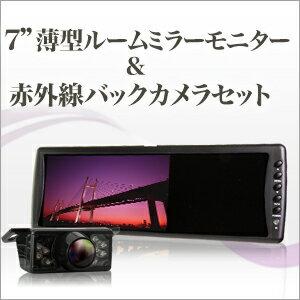 ルームミラーモニター7インチ薄型&赤外線バックカメラセット