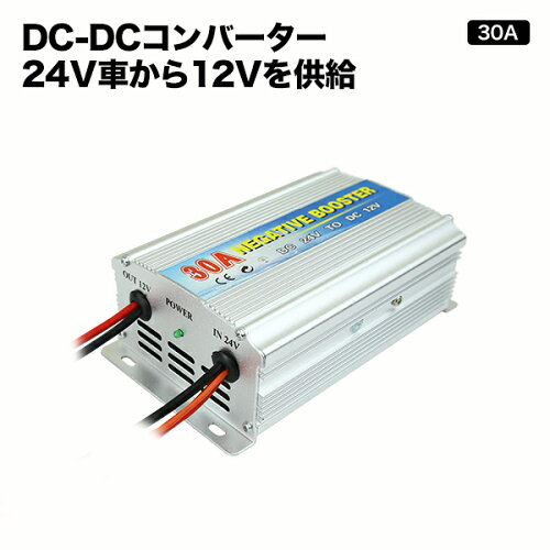 DC-DCコンバーターデコデコ 24V→12V アルミボディ採用本格24V車から12V電源を!!トラック(...