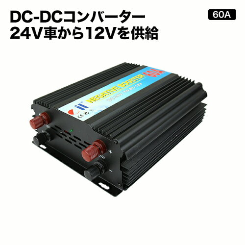 DC-DCコンバーターデコデコ 24V→12V アルミボディ採用本格24V車から12V電源を!!...