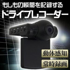 【日本語説明書付】120度広角レンズ 常時録画ドライブレコーダー レビュー書いたら送料無料 常...