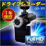 ドライブレコーダー 常時録画 FULL HD 高画質 30FPS エンジン連動 エンドレス録画 動画 静止画 撮影 ドラレコ 一体型
