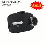 ドライブレコーダー小型簡単取付1年保証常時録画高画質車載カメラドラレコドライブレコーダーQD-102