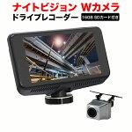 ドライブレコーダー2カメラダブル録画簡単取付1年保証常時録画高画質車載カメラドラレコ前後ダブル録画ドライブレコーダー