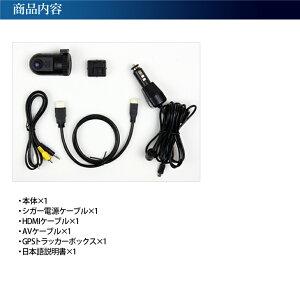 【送料無料】フルHDドライブレコーダーたったの60g!GPS搭載1.5inch高画質30FPSエンドレス録画動体検知モーションセンサー車載カメラマイクスピーカー一体型ドラレコ1年保証