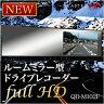 【送料無料】ルームミラー型 ドライブレコーダー FULL HD 1920*1080 常時録画 高画質 車載カメラ バックミラーモニター バックミラー ドラレコ モニター搭載 安心1年保証付