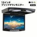 【送料無料】フリップダウンモニター12インチ 1280×800pix 高画質 WXGA液晶モニ…
