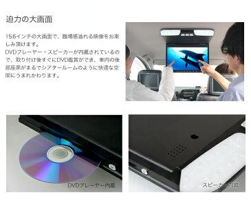 【送料無料】フリップダウンモニター DVD15.6インチ リア モニター 1366×768pix 高画質 WXGA液晶モニター DVDプレーヤー FMトランスミッター TVゲーム搭載 HDMI USB SD オート電源 セーブ機能 大型液晶モニター 3色液晶王国 安心1年保証