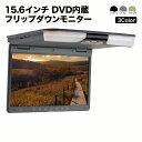 【送料無料】フリップダウンモニター DVD15.6インチ 1366×768pix 高画質 WXGA液晶モニター DVDプレーヤー FMトランスミッター TVゲーム搭載 USB SD オート電源 セーブ機能 大型液晶モニター 3色液晶王国 安心1年保証