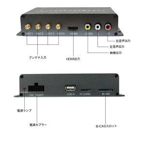 フルセグチューナー地デジチューナー【4×4】フルセグ地上デジタルチューナー車載用HDMI