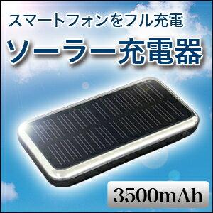 【レビュー書いたら送料無料】大容量3500mAh 太陽から内蔵バッテリーに蓄電可能 スマートフォン...
