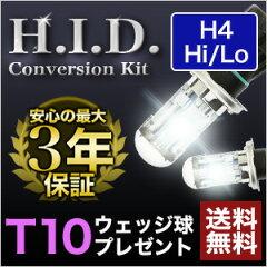 HID H4 Hi/Lo リレーレス 高品質 35W 最大3年保証 12V用 特典付HID H4 キット Hi Lo 4000K 6000K 8000K 10000K[fs04gm]