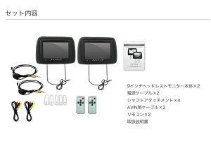 ヘッドレストモニター9インチ【左右セット】【分配器・配線付】【安心の一年保証】レザー・モケット選択可能