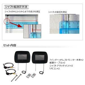 ヘッドレストモニター7インチ2個セット分配器・配線付WVGA液晶800×480安心1年保証レザーに加えてモケット登場