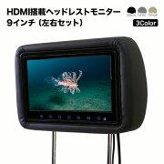 ヘッドレストモニター モニター モケット