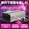 【送料無料】インバーター DC-AC 家電機器 車内電源 カーアクセサリ シガーソケット パワーインバーター定格450W 最大出力500W