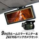 モニター&カメラセット 9インチ ルームミラー & 赤外線バックカメラ セット 24V対応 バックカメラ連動機能 液晶王国 安心1年保証 バックカメラ ルームミラーモニター セット バックモニター 24V