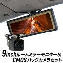 ルームミラーモニター カメラセット バックミラーモニター 9インチ CMOSバックカメラ バックカメラ バックモニター セット バックギア連動機能 安心1年保証