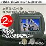 【2個セット】7インチ ヘッドレストモニター【左右セット】【分配器・配線付】安心1年保証 人気のレザー素材
